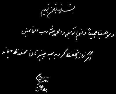 شهادت آیت الله قاضی طباطبایی اولین شهید محراب به دست منافقان(1358ه.ش)